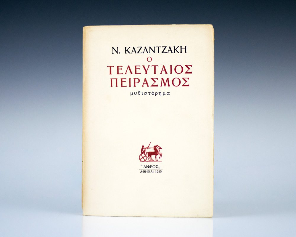 The Last Temptation of Christ (First Edition in Greek).