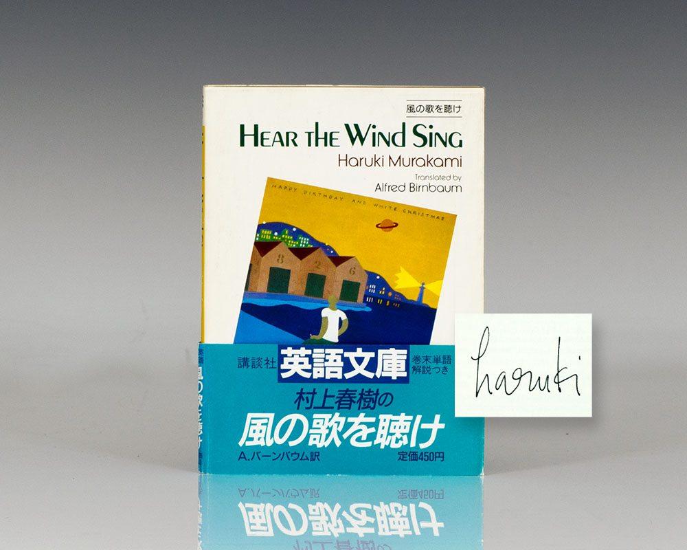 Haruki Murakami Hear The Wind Sing 1st //1st in Japanese