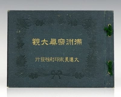 Photographic View Book of China, Manchuria, and Korea.