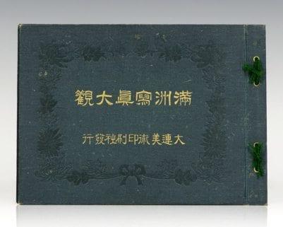 Photographic View Book of China, Manchuria, and Korea.