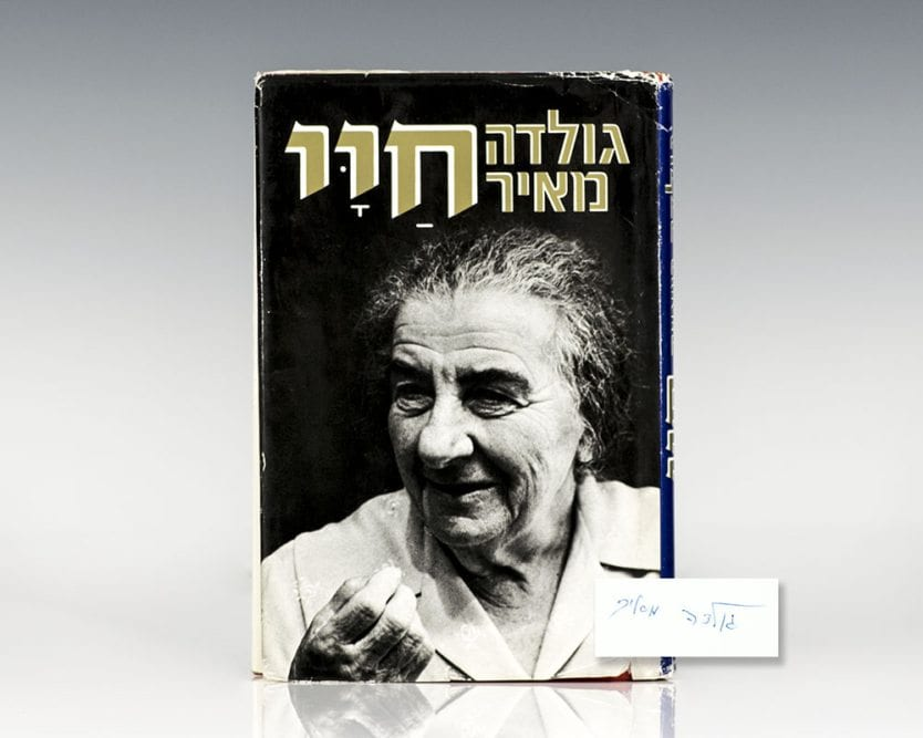 My Life (In Hebrew).