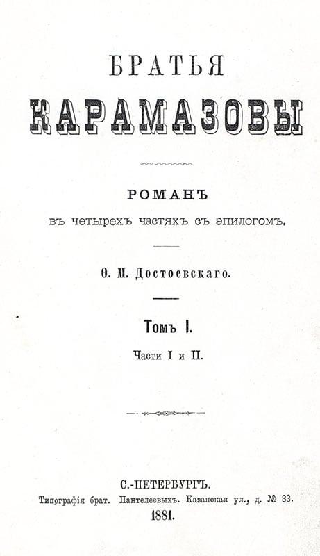 Analysis Of Chekhov 's ' The Brothers Karamazov '