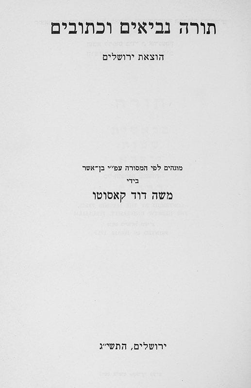 The Tanakh.