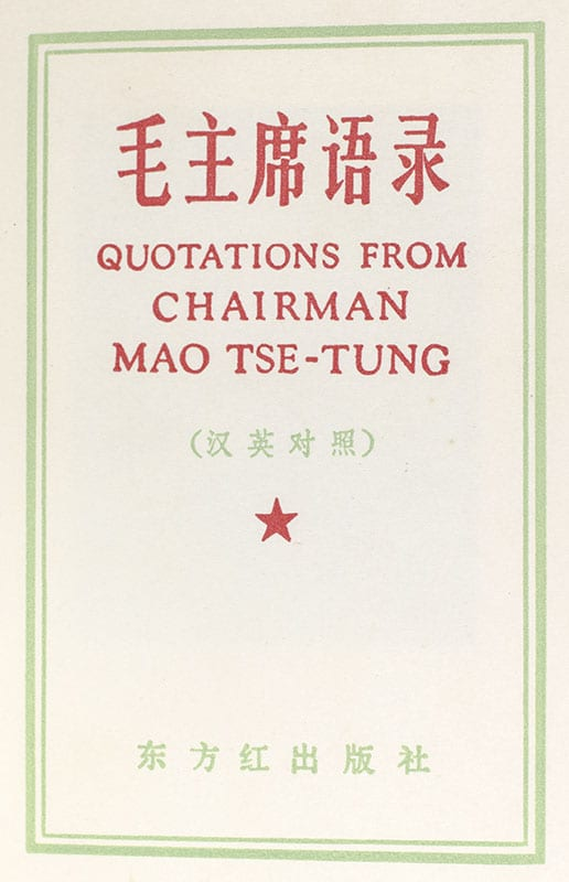 Quotations From Chairman Mao Tse-Tung.
